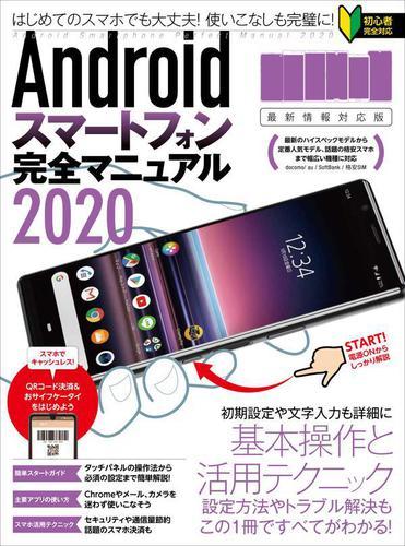 Androidスマートフォン完全マニュアル2020(最新情報対応版) / standards