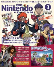 Nintendo DREAM(ニンテンドードリーム) (2021年03月号) / 徳間書店