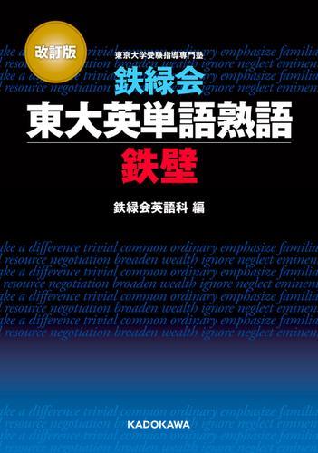 改訂版 鉄緑会東大英単語熟語 鉄壁 / 鉄緑会英語科