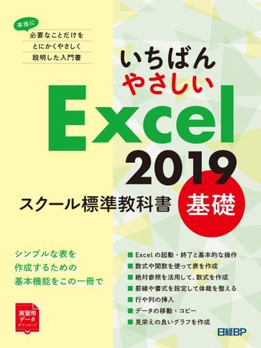 いちばんやさしい Excel 2019 スクール標準教科書 基礎 / 日経BP