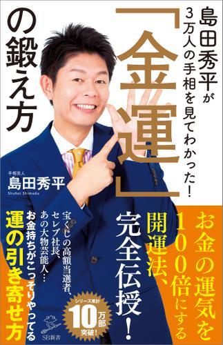 島田秀平が3万人の手相を見てわかった!「金運」の鍛え方 / 島田秀平