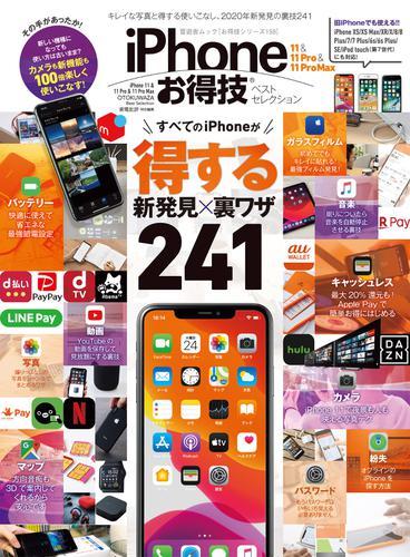 晋遊舎ムック お得技シリーズ159 iPhone 11 & 11 Pro & 11 Pro Max お得技ベストセレクション / 晋遊舎