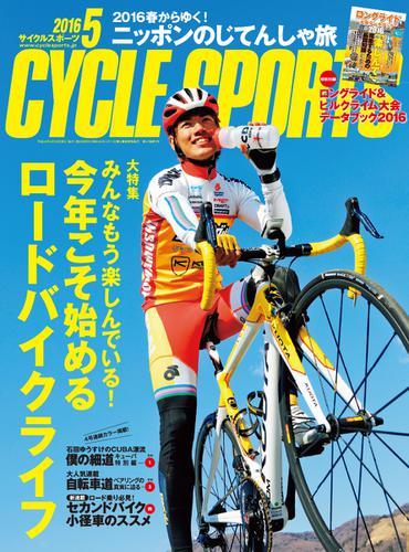 CYCLE SPORTS(サイクルスポーツ) (2016年5月号) / 八重洲出版