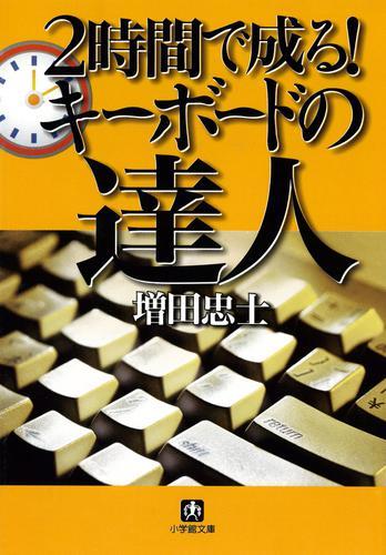 2時間で成る! キーボードの達人(小学館文庫) / 増田忠士
