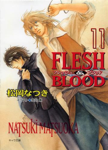 FLESH & BLOOD11 / 松岡なつき