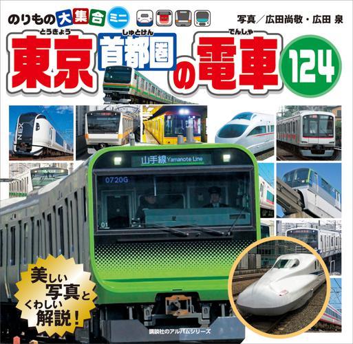 のりもの大集合ミニ 東京首都圏の電車124 / 広田尚敬