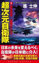 超次元自衛隊(1)時空派遣!逆襲のレイテ / 遥士伸