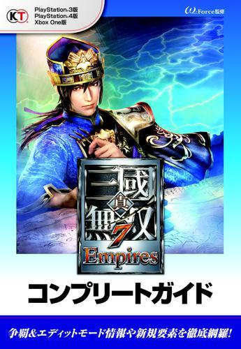 真・三國無双7 Empires コンプリートガイド / ω-Force