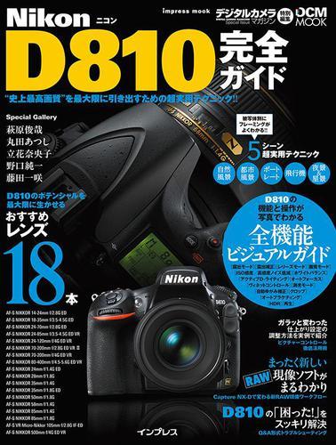 ニコン D810完全ガイド / 藤田一咲