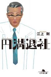 円満退社 / 江上剛