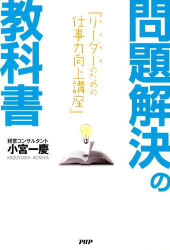 問題解決の教科書 / 小宮一慶