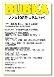BUBKA コラムパック 2021年10月号 / BUBKA編集部