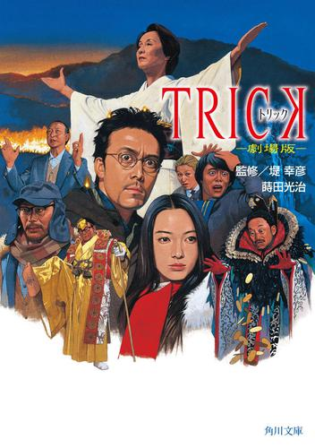 TRICK トリック -劇場版- / 蒔田光治