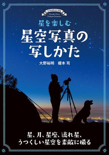 星を楽しむ 星空写真の写しかた / 大野裕明