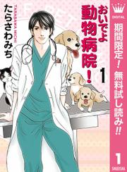 【期間限定無料配信】おいでよ 動物病院!
