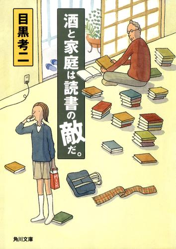 酒と家庭は読書の敵だ。 / 目黒考二