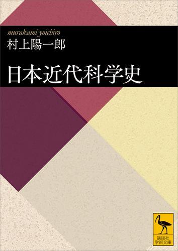 日本近代科学史 / 村上陽一郎