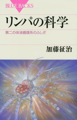 リンパの科学 第二の体液循環系のふしぎ / 加藤征治