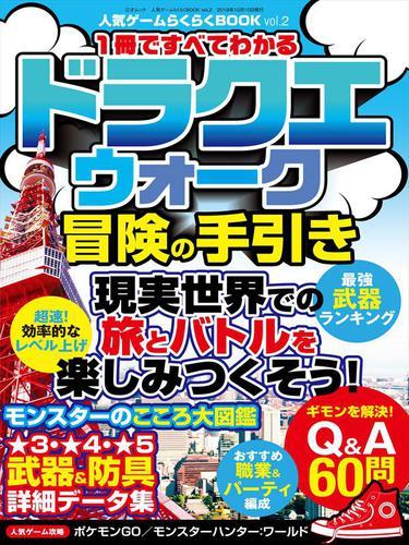 人気ゲームらくらくBOOK vol.2 / 三才ブックス