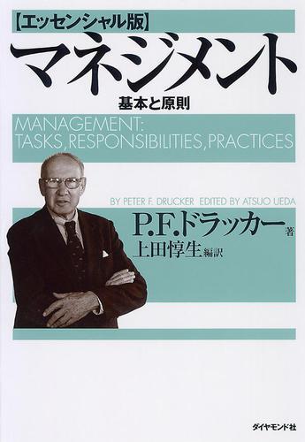 マネジメント基本と原則[エッセンシャル版] / 上田惇生