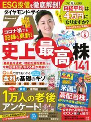 ダイヤモンドZAi(ザイ) (2021年6月号) / ダイヤモンド社