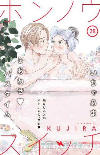 ホンノウスイッチ[comic tint]分冊版(28) / KUJIRA