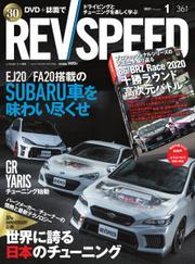 REV SPEED(レブスピード) (2021年1月号) / 三栄