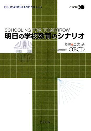 明日の学校教育のシナリオ / 二宮皓