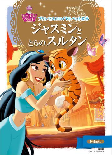 プリンセスのロイヤルペット絵本 ジャスミンと とらの スルタン / ディズニー