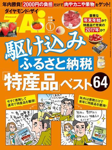 駆け込みふるさと納税「特産品」ベスト64 / ダイヤモンド・ザイ編集部