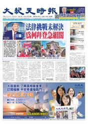 大紀元時報 中国語版 (11/25号) / 大紀元