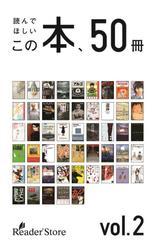 読んでほしいこの本、50冊