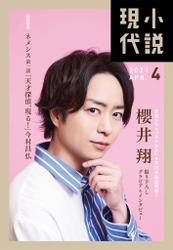 小説現代 2021年 4月号(ライト版) / 講談社