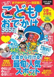 こどもとおでかけ365日 首都圏版 2017-2018