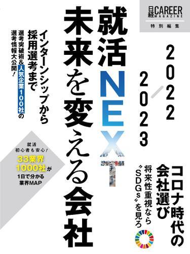 就活NEXT 未来を変える会社 2022-2023 / 日経HR編集部