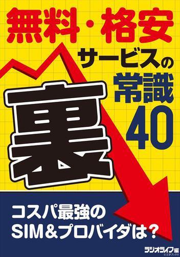 無料・格安サービスの(裏)常識40 / 三才ブックス