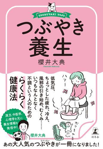つぶやき養生 / 櫻井大典