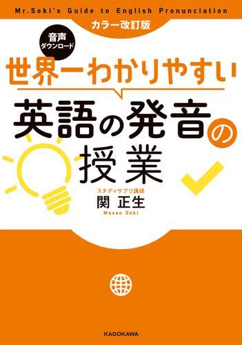 カラー改訂版 音声ダウンロード 世界一わかりやすい英語の発音の授業 / 関正生