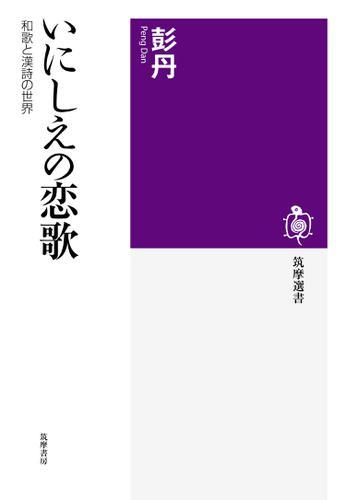 いにしえの恋歌 ──和歌と漢詩の世界 / 彭丹