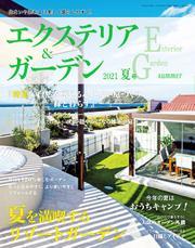 エクステリア&ガーデン (2021年夏号) / ブティック社編集部