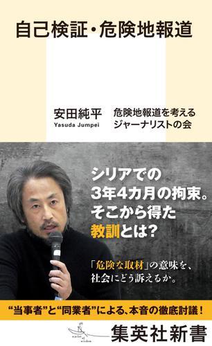自己検証・危険地報道 / 安田純平