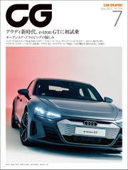 CG(CAR GRAPHIC)2021年7月号 / カーグラフィック編集部