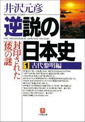 逆説の日本史1 古代黎明編/封印された「倭」の謎 / 井沢元彦