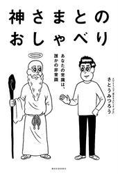 神さまとのおしゃべり-あなたの常識は、誰かの非常識- / さとうみつろう