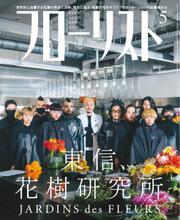 フローリスト (2021年5月号) / 誠文堂新光社