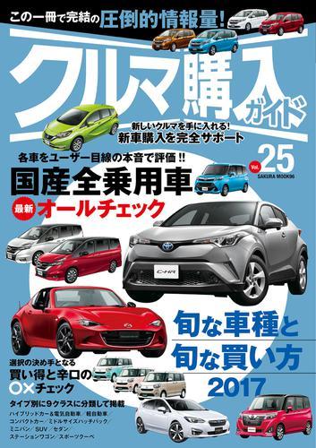 クルマ購入ガイドVol.25 / 笠倉出版社