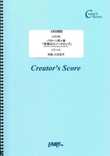 ノクターン第4番「早春のスノードロップ」(Nocturne no.4 Early Spring Snowdrops ) ピアノソロ/川又京子  (LCS198)[クリエイターズ スコア] / 川又京子