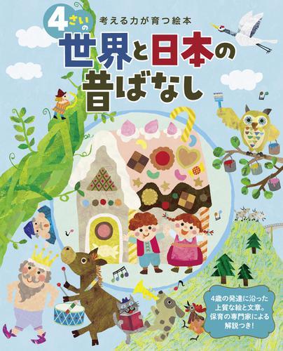 4さいの世界と日本の昔ばなし 考える力が育つ絵本 / 虎頭惠美子