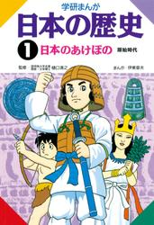 学研まんが日本の歴史 1 日本のあけぼの 原始時代 / 樋口清之