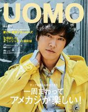 UOMO (ウオモ) 2021年11月号 / 集英社